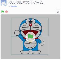 Kurukuru_scratch.png
